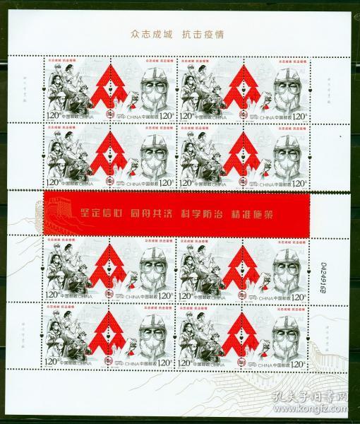 特11-2020抗疫 众志成城抗击疫情纪念邮票破版非完整大版张拼版