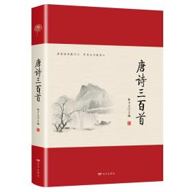 唐诗三百首(远方版)弘扬民族传统文化,陶冶世人情操,升华世人品格,树立正确的人生导向,让人生有根、精神有源。