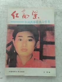 红高粱——中国西部歌曲大荟萃