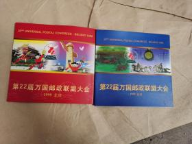 第22届万国邮政联盟大会1999北京(二)(三)(1套4枚共8枚)