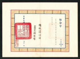 蒋经国签发《任命令》带总统府信封,证主杨一英,1981年