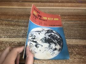 世界地图册初中适用