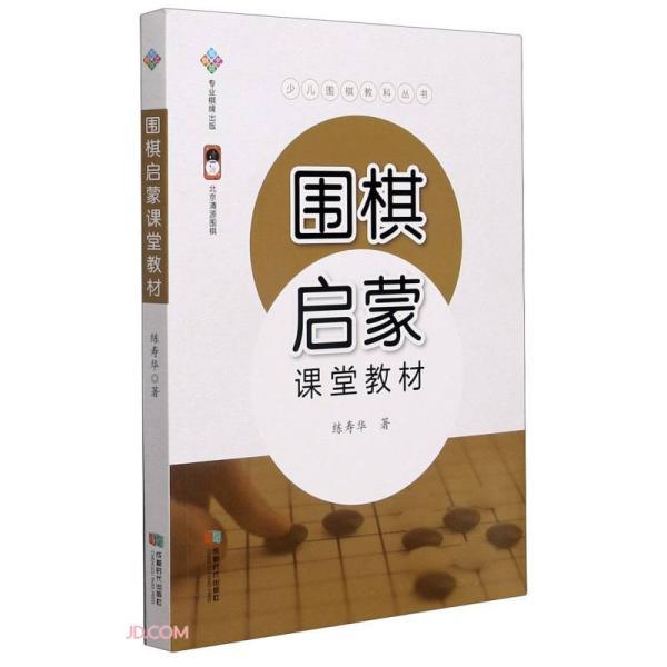 围棋启蒙课堂教材/少儿围棋教科丛书