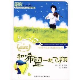 和希望一起飛翔9787531925835雨果黑龍江少年兒童出版社童書