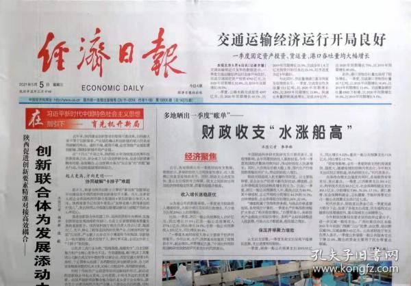 经济日报2021.05.05