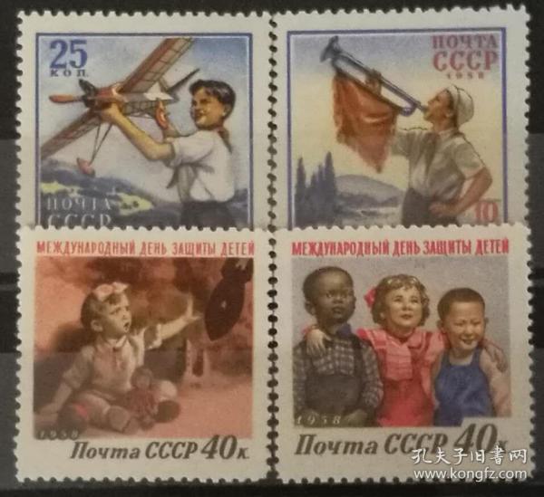 【苏联邮票SLYP1958年2158国际保护儿童日4全】