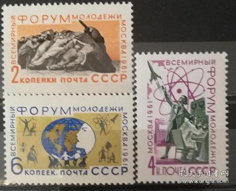 【苏联邮票SLYP1961年2598莫斯科青年大会3全】