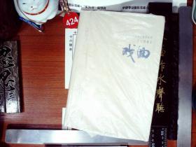 中华优秀传统文化通识教育丛书(文学卷):戏曲·唱腔之美  正版现货0424S