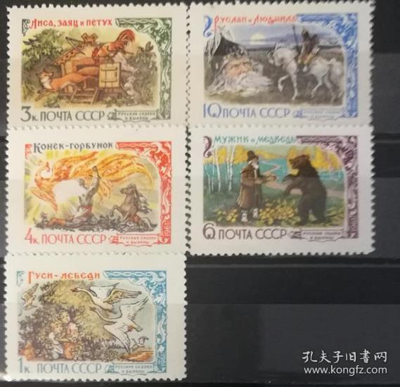 【苏联邮票SLYP1961年2530童话故事5全】