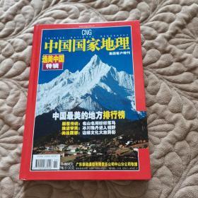 中国国家地理选美特辑