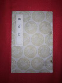稀见老书丨辨惑编(全一册)中华民国26年初版!原版非复印件!详见描述和图片