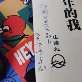 (何紫)亲笔 签名 赠本 《童年的我》