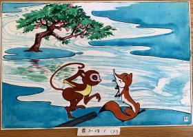 小学语文插图原稿天狐狸和猴子