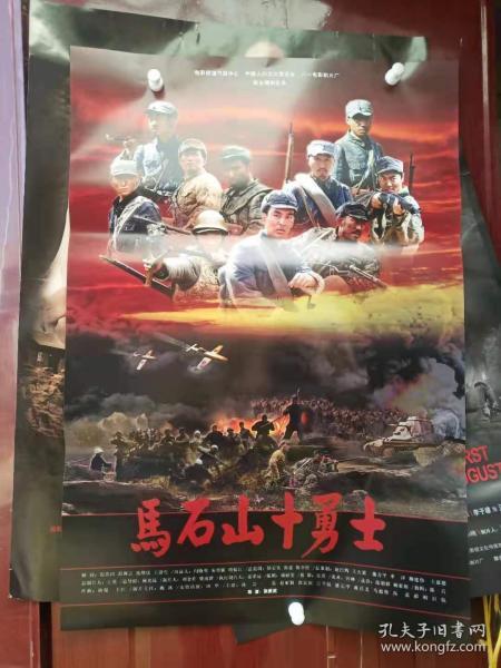(马石山十勇士)电影宣传海报