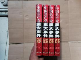 中国共产党重大事件纪实;1-4,全四册 精装