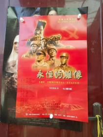 (永远的雕像)电影宣传海报