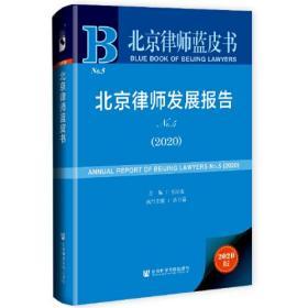 北京律师蓝皮书:北京律师发展报告No.5(2020)