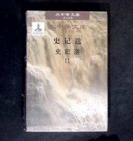 大中华文库 史记选 2