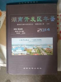 湖南开发区年鉴. 2014