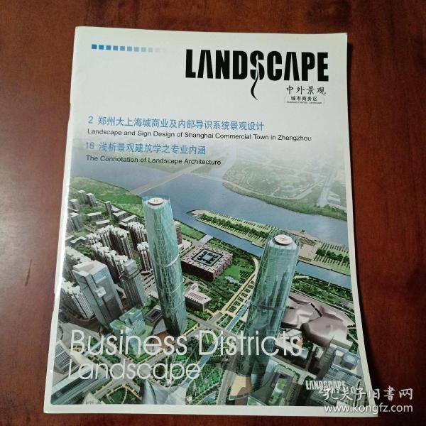 中外景观2007 10,城市商务区