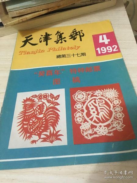 天津集邮 1992