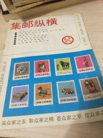 集邮纵横 1993 6