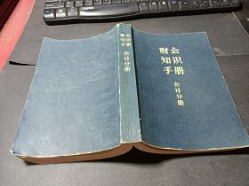 财会知识手册 会计分册   无字迹