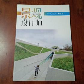 景观设计师2014 3期(2014_05_20)