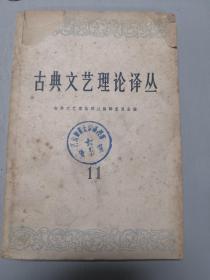 古典文艺理论译丛 11