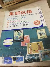 集邮纵横 1993 7