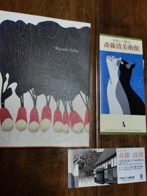 造型之诗 斋藤清展 Kiyoshi Saito 日本现代版画大师 小16开全彩144图