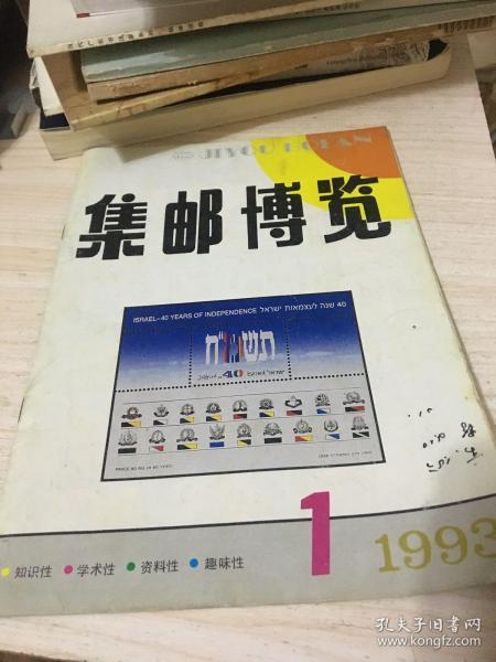 集邮博览1993  1