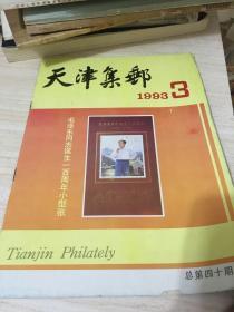 天津集邮 1993 3