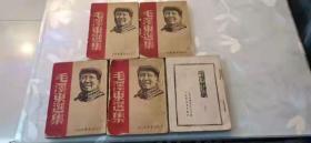 毛泽东选集  民国1947年版本  二、三、四、五、六  共5本