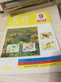 集邮1993 9