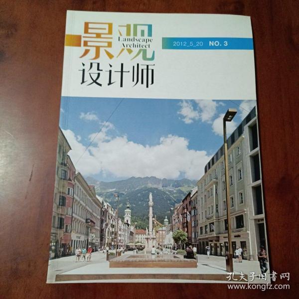景观设计师2012 3期(2012_5_20)