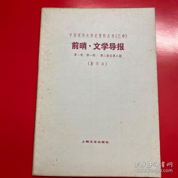 前哨·文学导报——中国现代文学史资料丛书(乙种)