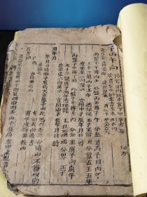 刘氏家藏书日子书地理书
