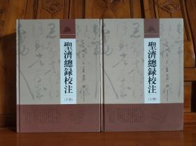 一版一印《 圣济总录校注》 上下册合售。