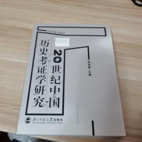 20世纪中国历史考证学研究