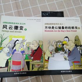 动物园桥牌系列丛书(3.4全两册,一版一印)