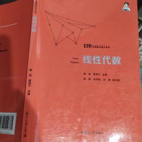 2022年139考研数学高分系列 杨超线性代数辅导