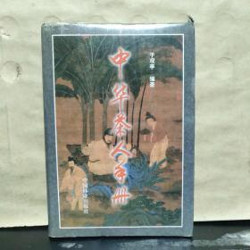 中华茶人手册