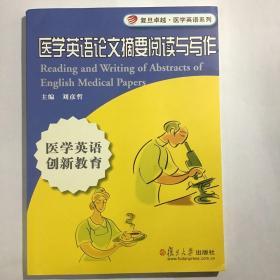 医学英语论文摘要阅读与写作