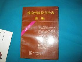 越南外国投资法规汇编
