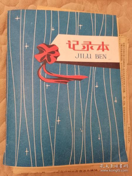 1984年杜述周剪报一本,粘贴笔记本