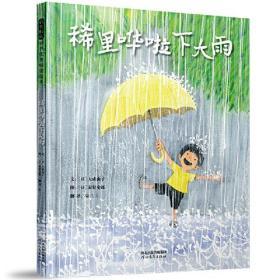 稀里哗啦下大雨——日本超人气绘本作家秦好史郎与妻子大成由子联袂创作!