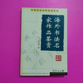 海外书法名家作品鉴赏——中国书法名作鉴赏系列
