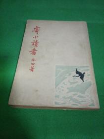 寄小读者 民国新文学,冰心名作,开明书店1947年版