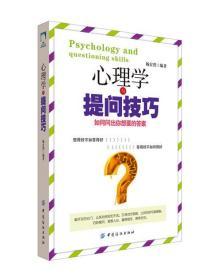 正版 心理学与提问技巧 如何问出你想要的答案 提问的力量 提问的艺术 学会提问 销售就是要会题提问 心理学 掌握提问方法图书籍